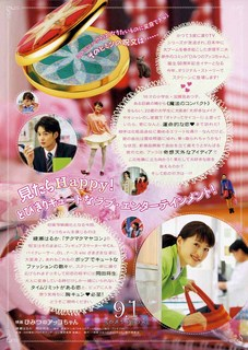 133410057605013125280_himitsu-akko-chan-nt2.jpg